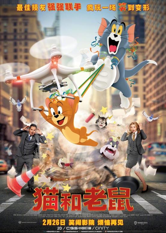 华纳发布《猫和老鼠》电影中国独家预告