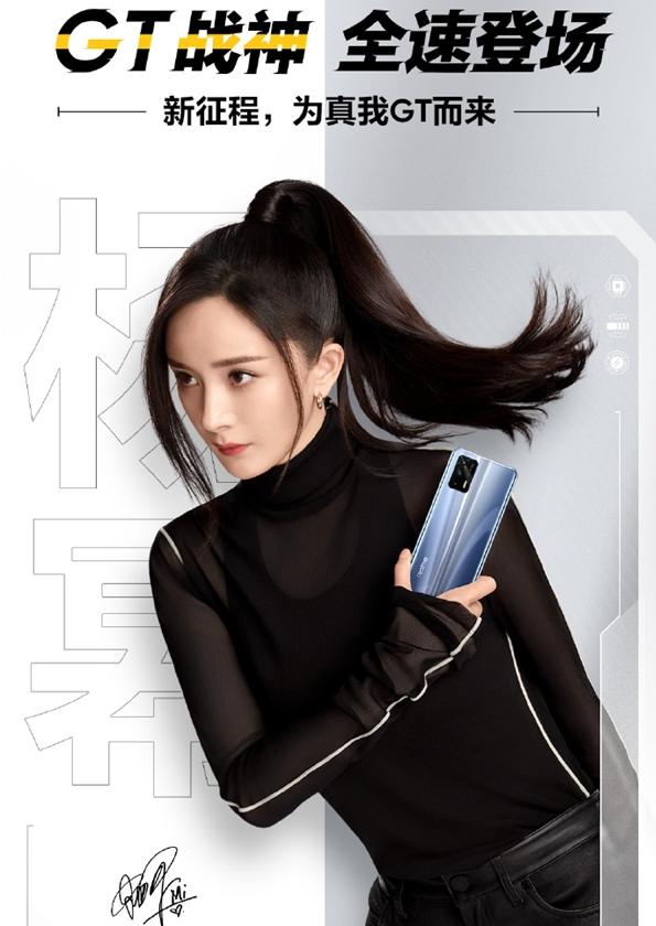杨幂代言!realme GT3月4日发布