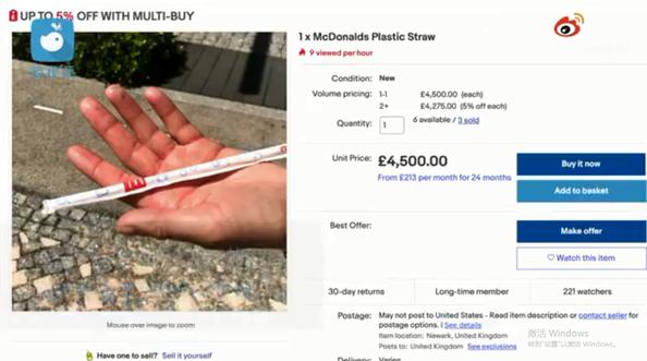 麦当劳旧款塑料吸管炒出天价:4万3根