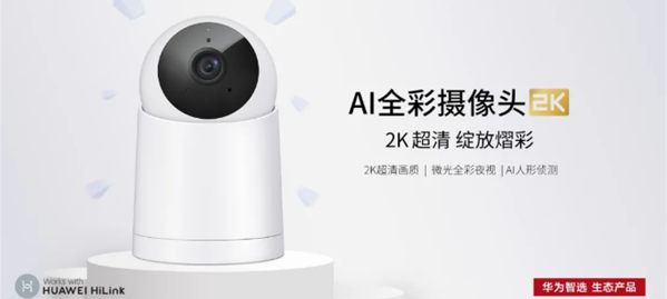 小豚當家AI2K全彩攝像機正式上架華為商城