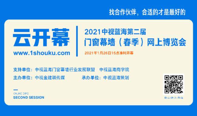 中視藍海第二屆門窗幕墻網上博覽會線下推廣即將開啟