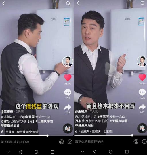 王耀庆爱游戏官网、李雪琴成为万家乐万象系列星推官