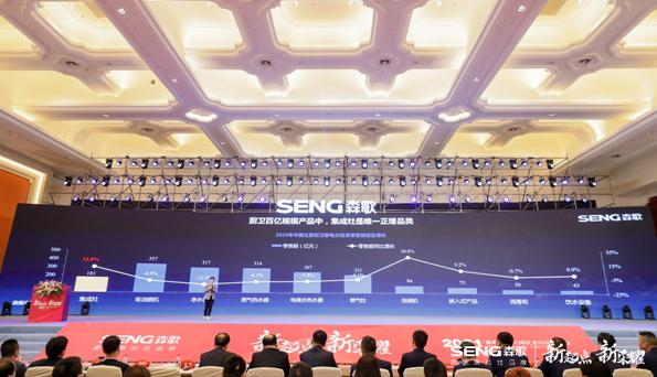 森歌发布《2021中国集成厨电发展趋势白皮书》