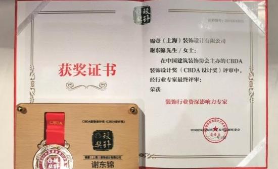 """锦壹荣耀执行董事被评选为""""装饰行业资深影响力专家"""""""