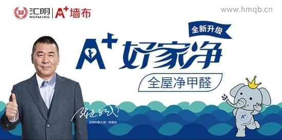 """汇明A+墙布荣获""""金菠萝奖"""""""