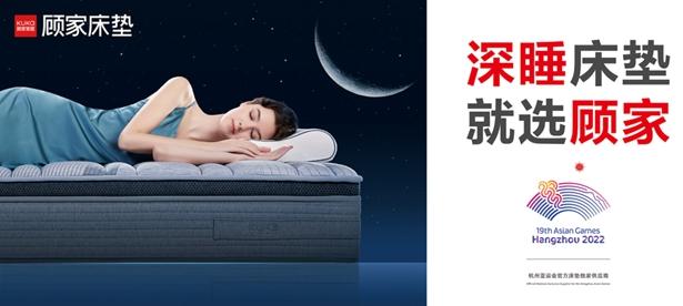 """顾家床垫以""""深睡""""为经济全球化发展助力"""