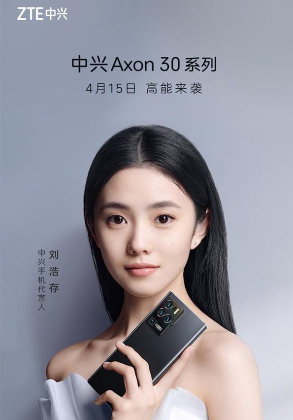 中兴Axon 30将于4月15日正式发布