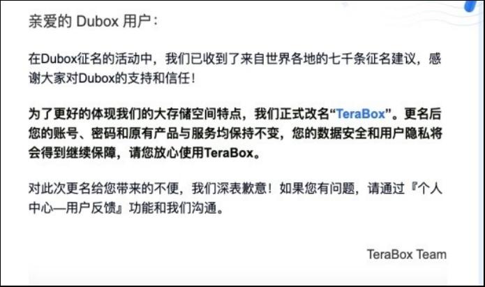 百度网盘Dubox更名为TeraBox