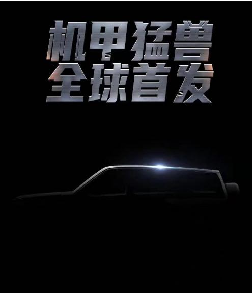長城坦克全新車型將于上海車展全球首發