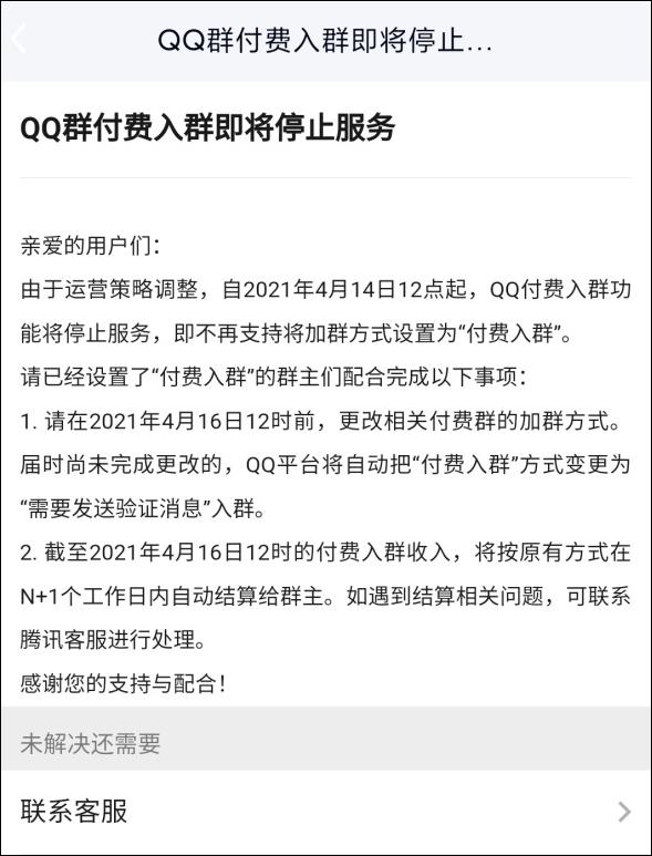 騰訊官宣:QQ 付費入群功能將停止服務