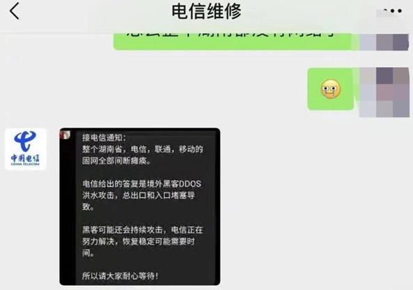 湖南电信网络突然崩溃