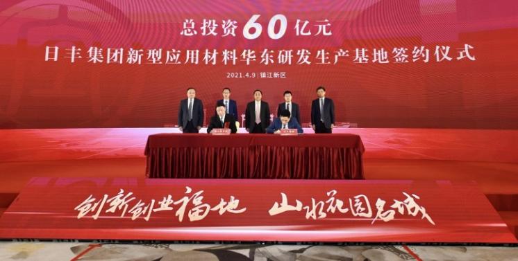 日丰集团华东研发生产基地项目完成签约