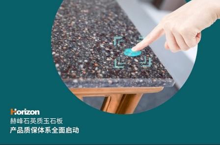 赫峰石英质玉石板引全面启动质保体系