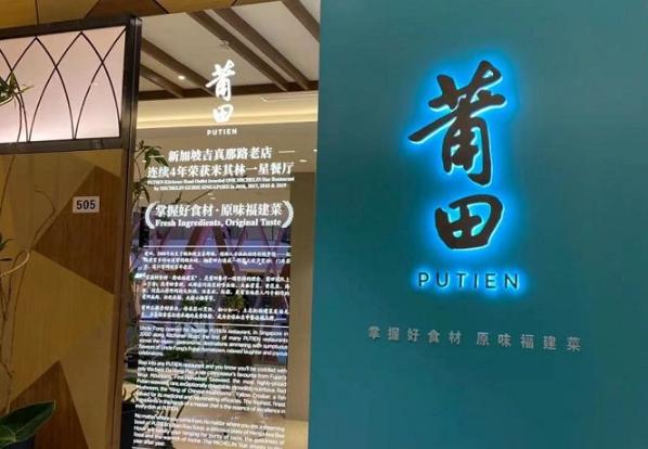 莆田餐厅入驻宁波阪急即将开业