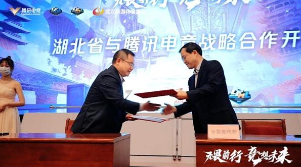 腾讯电竞与湖北签署《关于电竞产业发展的战略合作框架协议》