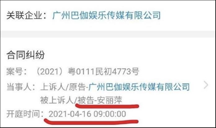 安若溪反诉辛巴公司——巴伽娱乐传媒公司