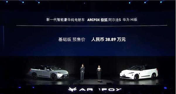 极狐阿尔法S正式上市