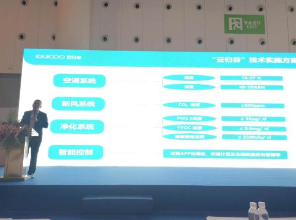 云归谷出席2021年中国净化与新风行业发展论坛