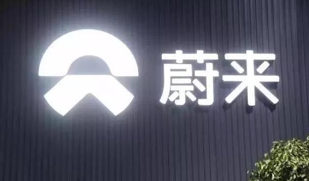 "蔚來汽車正式發布""Power North計劃"""