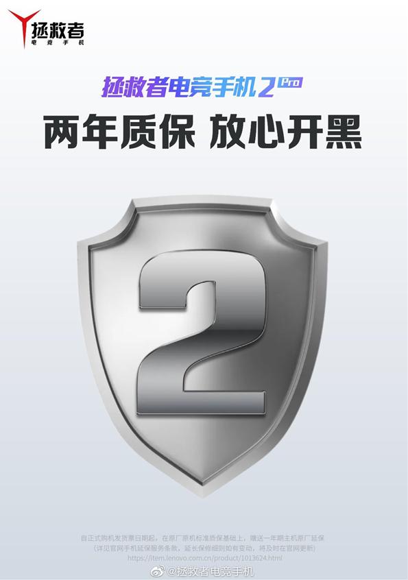 拯救者宣布为电竞手机2 Pro提供两年质保