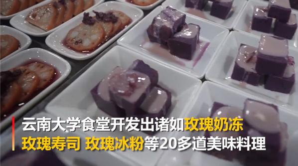 """云南大學食堂開售""""玫瑰""""盛宴"""