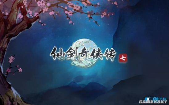 大宇拟转让北京软星股份及《仙剑奇侠传》IP大陆所有权