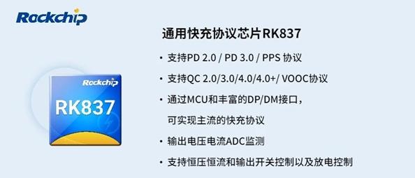 瑞芯微發布兩顆全新通用快充協議芯片