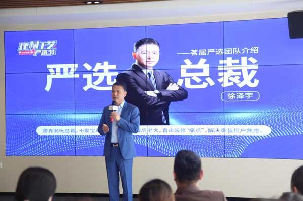 """沪尚茗居借势""""建材工艺严选节"""",定义整装新标准"""