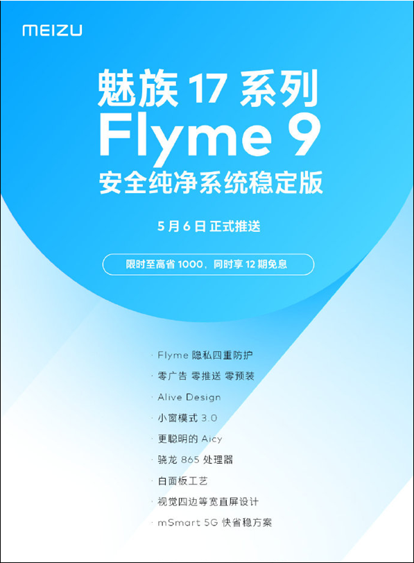 Flyme 9安全纯净系统稳定版5月6日正式推送