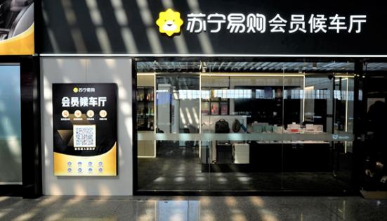 苏宁易购Super会员候车厅南京南站正式营业