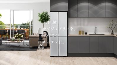 海尔智家AQUA在日本发布新品TZ42超薄冰箱