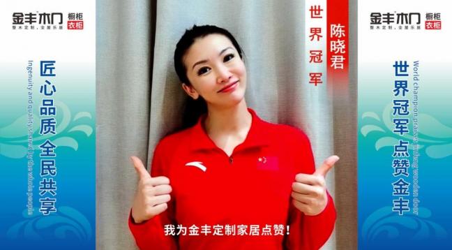 世界冠军陈晓君,为金丰全屋定制家居点赞!