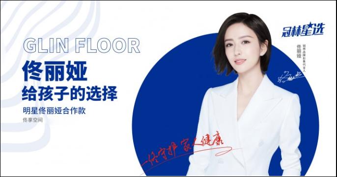 """冠林地板推出""""全民焕新节· 超级新品体验月""""活动"""