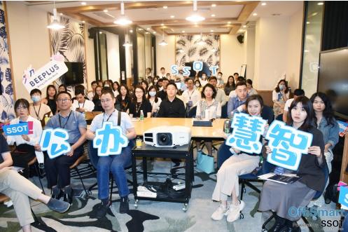 """腾讯云、华为等企业代表参加""""智慧办公""""分享沙龙"""