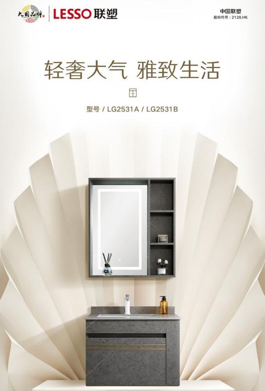 联塑卫浴品质生活,五一尽享