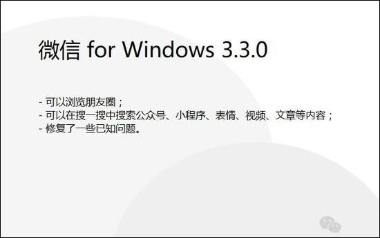 Windows版微信迎來重要更新,增加瀏覽朋友圈功能