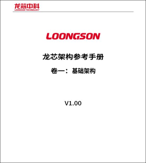 龙芯正式发布LoongArch基础架构手册
