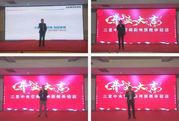 三星中央空調薊州專屬店正式開業,開啟新征程!