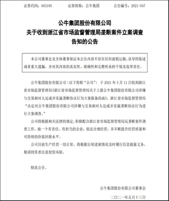 公牛集团收到浙江市场监督管理局调查文件