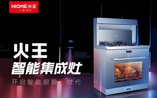 上海厨卫展,火王AI智能集成灶与您不见不散