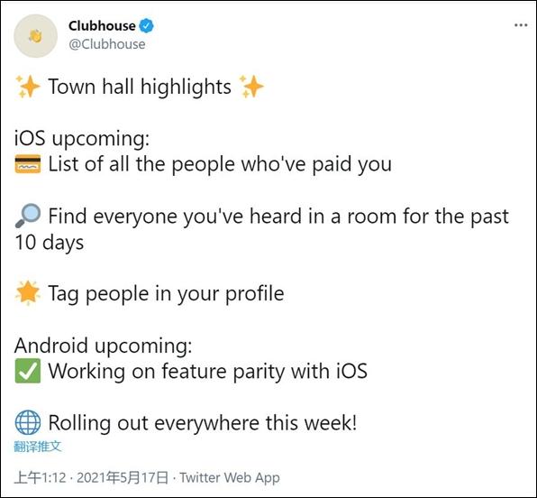 Clubhouse官方推特宣布即将登陆安卓平台