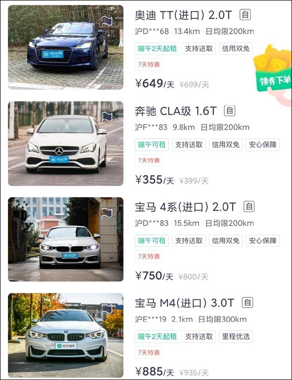 """私家车共享平台""""凹凸出行""""启动上市计划"""
