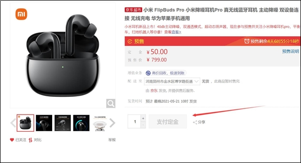 小米FlipBuds Pro降噪耳机在京东抢购一空