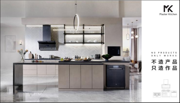 Master Kitchen洗碗机,解锁更多厨间美学�艺术