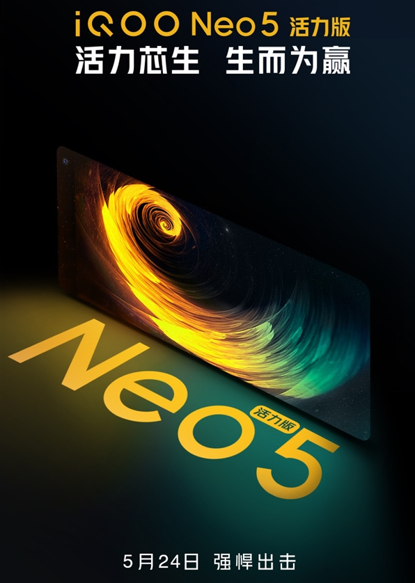 iQOO Neo5活力版 5月24日强悍出击