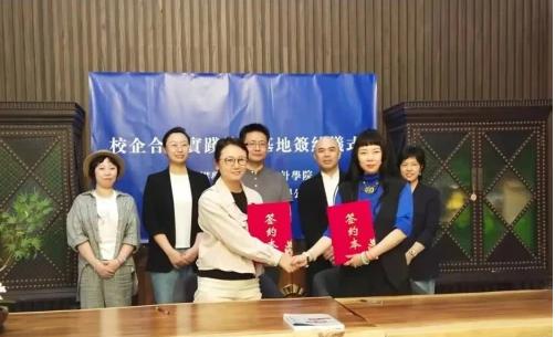 南京传媒学院与KIM锦壹设计正式达成校企合作