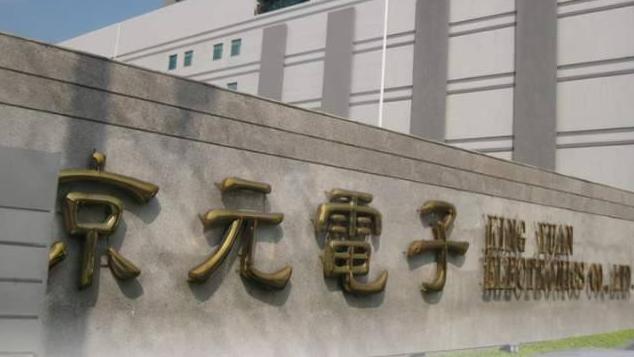 京元电子近两百人确诊新冠,工厂停工两天