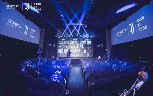 创维电视×尤文图斯品牌合作发布会在北京成功举行