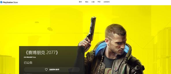 《赛博朋克2077》重新出现在PS商店