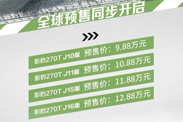 广汽传祺影豹在传祺宜昌工厂正式下线